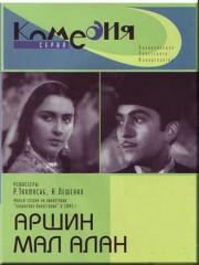 Аршин мал-алан, 1945 год