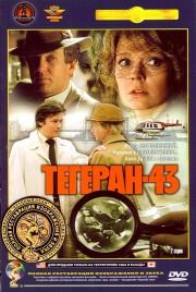 tegeran-43-1980-god