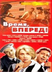 vremya-vperyod-1965-god