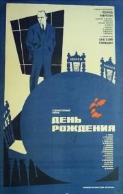 den-rozhdeniya-1982-god