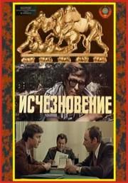 ischeznovenie-1977-god