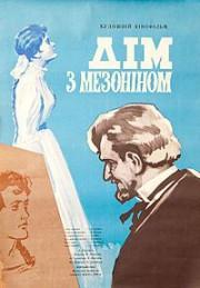 dom-s-mezoninom-1960-god