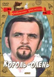 korol-olen-1969-god