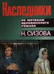 nasledniki-1974-god