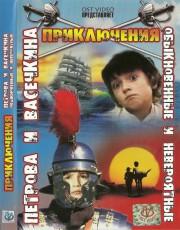 priklyucheniya-petrova-i-vasechkina-obyknovennye-i-neveroyatnye-1983-god