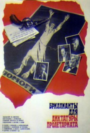 brillianty-dlya-diktatury-proletariata-1975-god