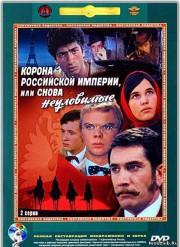 Корона Российской Империи, или Снова Неуловимые, 1970 год